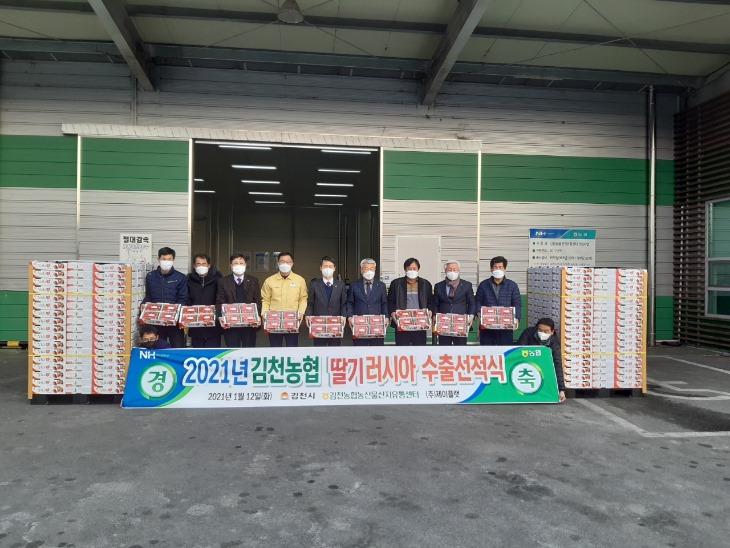 김천 딸기, 새해 첫 러시아 수출길-농식품유통과(사진1).jpg