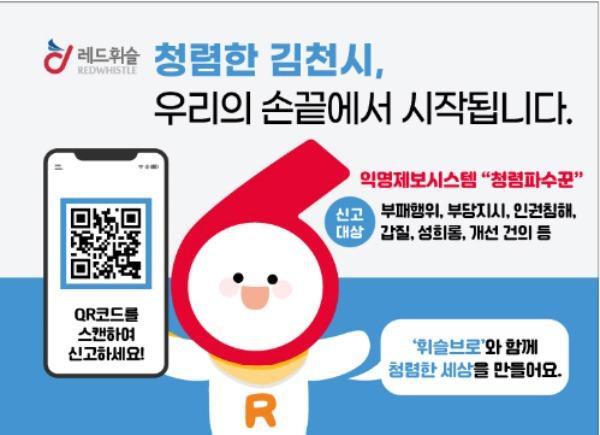 B_김천시, 청렴도를 높이기 위해 익명제보시스템 운영-청렴감사실(사진1).jpg