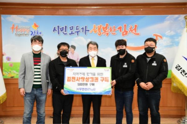 김천사랑상품권 구매 운동 동참하는 행렬 줄이어-일자리경제과(사진).JPG