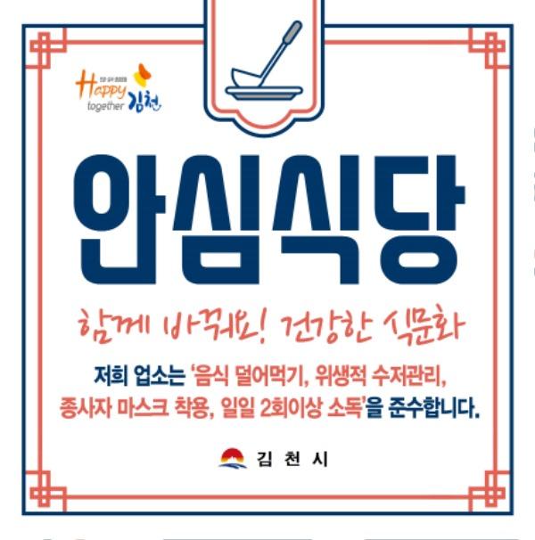 김천시, 안전한 외식환경 조성 위한'안심식당'지정-환경위생과(사진).jpg