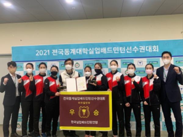 김천시청 배드민턴단, 여자부 단체전 우승-스포츠산업과(사진1).JPG