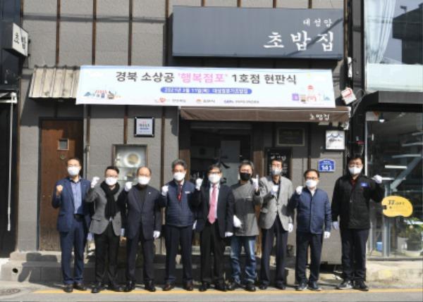 김천 대성암본가초밥집, 「행복점포 1호」 현판식 개최-일자리경제과(사진1).JPG
