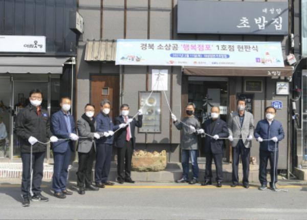 김천 대성암본가초밥집, 「행복점포 1호」 현판식 개최-일자리경제과(사진2).JPG