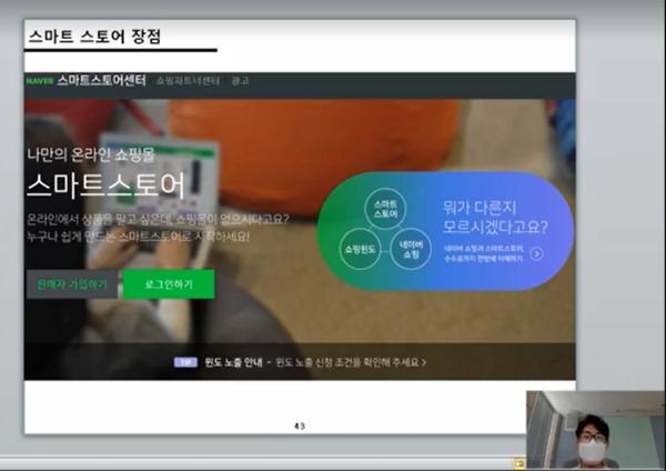 김천시, 2021년 강소농 온라인 기초교육 실시-농촌지도과(사진2).jpg