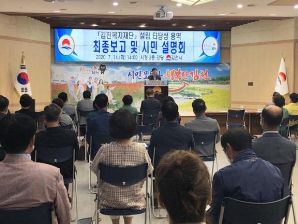 복지재단 최종보고 및 시민설명회.jpg