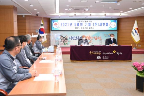 김천시, 5월 이달의 기업에 ㈜새빗켐 선정-투자유치과(사진2).JPG