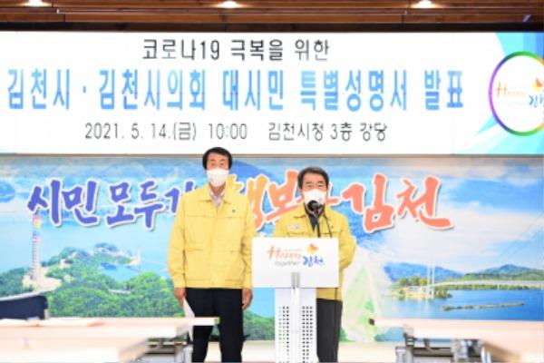 김충섭 김천시장 코로나19 특별 성명서 발표-안전재난과(사진1).JPG