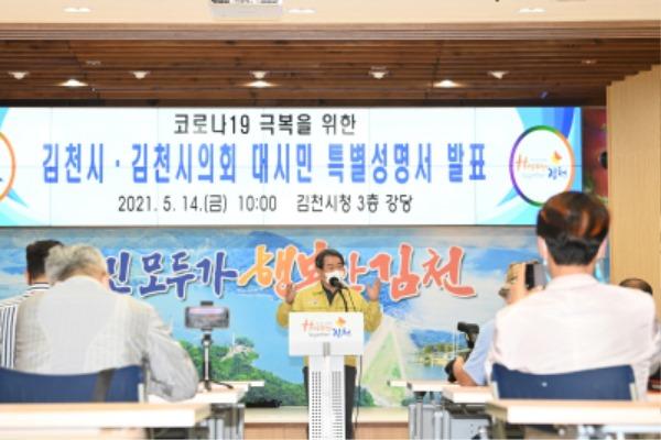 김충섭 김천시장 코로나19 특별 성명서 발표-안전재난과(사진4).JPG