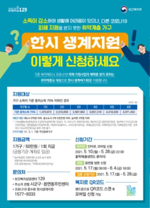 """김천시 """"한시 생계지원 신청, 서두르세요""""-복지기획과(사진).jpg"""