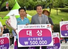 [김천]2018 김천자두포도축제, 성황리에 마쳐