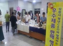[김천]청년창업가 추석맞이 판매행사 열어