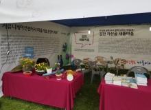 [김천]경상북도 마을이야기 박람회 참가