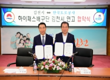 [김천]한국도로공사 배구단과 연고 협약 체결
