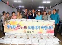 [김천]추석맞이 사회복지시설 및 소외이웃 위문 나서