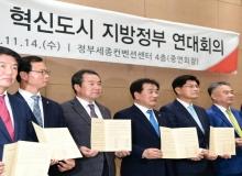 [김천]상생발전을 위해 혁신도시와 세종시가 협력방안 논의해