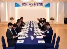 [김천]김천시 목요회, 시민모두가 행복한 김천을 만들자