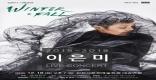 [김천]차가운 계절 마음을 따뜻하게 녹여줄 라이브의 여왕, 이은미 콘서트