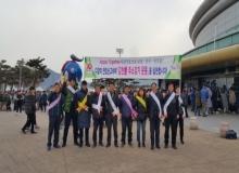 [김천]스포츠타운에 펼쳐지는 해피투게더(happy together) 김천!