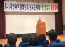 [김천]숙박업소 영업주 위생교육 실시