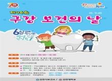 [김천]제74회 구강보건 날 기념행사