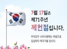[김천]제헌절 나라사랑 태극기 달기 운동에 앞장서