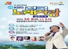 [김천]KBS 전국노래자랑,  김천시 편 개최