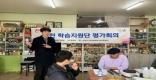 [김천]김천시청소년지원센터 꿈드림, 2019 학습지원단 평가회