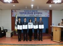 [김천]2019년 직업역량강화 업무협약식 개최