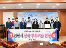 [김천]공공하수도 운영·관리 우수기관 선정