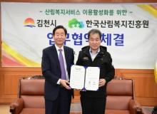 [김천]산림복지서비스 이용 활성화를 위한 업무협약