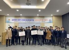 [김천]청년CEO육성사업 최종발표회 개최