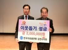 [김천]2019 자유수호 한마음 안보다짐대회 개최