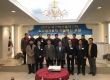 [김천]국가혁신클러스터 초소형 전기차 기술혁신 포럼 개최