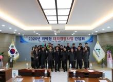 [김천]2020년 위탁형 대리경영 시범사업 간담회 실시
