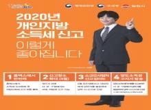 [김천]2020년, 개인지방소득세 신고가 달라집니다