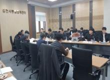 [김천]스마트시티 통합플랫폼 기반구축 착수보고회 개최