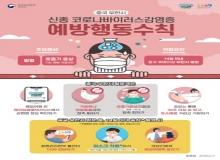[김천]김천시, 중국 우한시 폐렴 국내 유입 방지 대응 강화