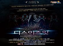 [김천]기획공연 넌버벌뮤지컬'THIS IS IT'개최