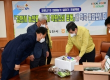 [김천]코로나19 피해농가 돕기 농산물꾸러미 소비촉진 나서
