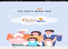 [김천]스마트김천앱을 「김천행복+앱」으로 새단장