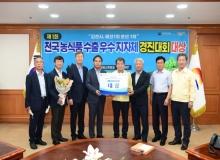 [김천]전국 농식품 수출 우수 지자체 경진대회' 대상 '수상