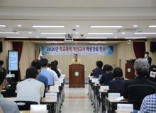 [김천]학교폭력 예방 및 사안처리 역량 강화와 대응 방안 공유