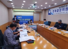 [김천]남면봉천지구, 지적재조사 경계결정 위원회 개최