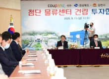 [김천]적극적인 투자유치 성공!  쿠팡 김천 온다