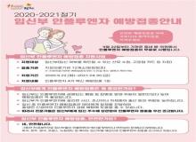 [김천]인플루엔자 예방접종으로 겨울철 건강 지키세요