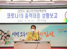 [김천]코로나-19 총력대응 긴급대책 보고회 개최