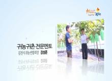 [김천]희망농촌 김천, 귀농홍보영상 제작