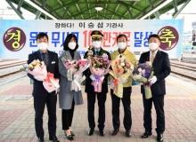 [김천]김천 이승섭 기관사 100만km 무사고 달성