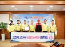 [김천]2020년 산불지상진화 경연대회 우승