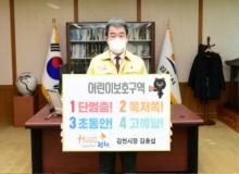 [김천]김충섭 김천시장 '어린이 교통안전 릴레이 챌린지' 동참
